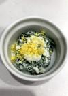 離乳食後期 ほうれん草のミモザ風サラダ