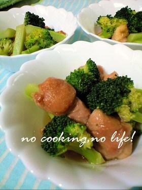 やわらか~鶏肉とブロッコリーの黒糖煮♡