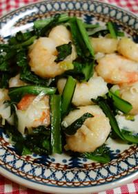 海老と小松菜の塩炒め