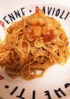 10分で!海老のトマトクリームスパゲティ