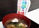 液味噌×スライスオニオンで美味しい味噌汁