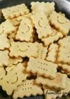 超簡単!米粉極力糖質制限クッキー
