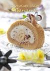 チョコチップ in*バナナロールケーキ
