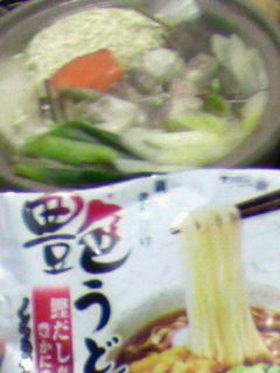 サッポロ一番艶うどんで、土鍋鍋焼きうどん