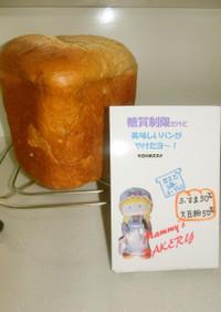 糖質制限 ヨーグルトtoふすま・大豆パン