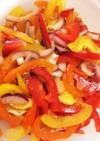 ビタミンカラー パプリカのサラダ