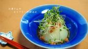 新玉ねぎのレンジ丸蒸し バタポンソースの写真