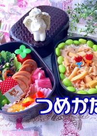 和惣菜で簡単・時短弁当 4月4日
