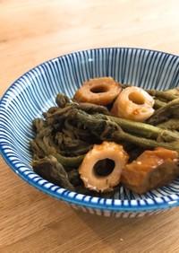 タラの芽とちくわのマヨ醤油炒め