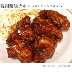 韓国醤油チキン〜カンジャンチキン〜