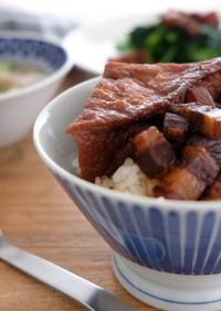 台湾魯肉飯ルーローファン(八角なし)