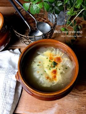 丸ごと新玉ねぎのオニオングラタンスープ♡