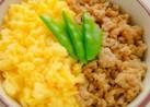 簡単おいしい!鶏そぼろと卵の二色丼★