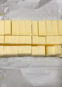 簡単!手を汚さないバターの切り方