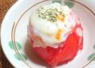 トマトの温泉卵チーズ焼き