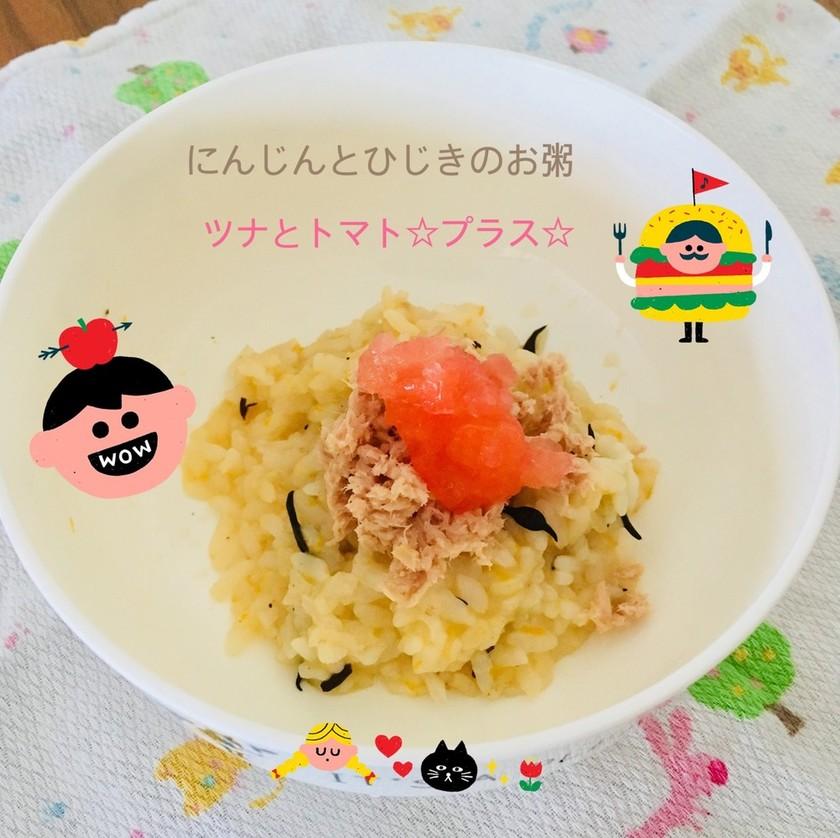 簡単離乳食♡野菜とツナのお粥