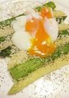 アスパラの温かいサラダ 半熟卵添え