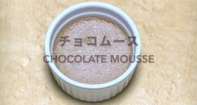 超簡単チョコムース(三つの材料だけで)