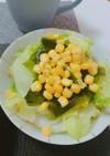 コーンわかめレタスサラダ