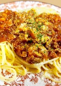 野菜たっぷり*ミートソースのスパゲティ
