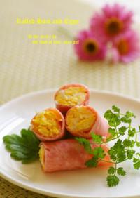 お弁当の彩りに☆卵のハム巻き