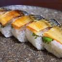 簡単美味しい!焼き鯖寿司♪