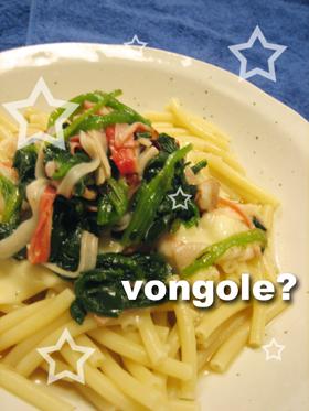 【貧乏レシピ】カニカマで塩味ボンゴレ風?