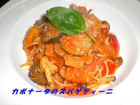カポナータのスパゲティーニ