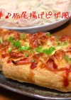 簡単♪栃尾揚げピザ風