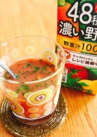 48種の濃い野菜で簡単冷製スープ
