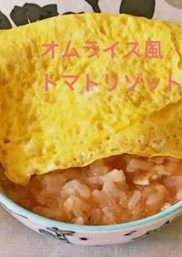 離乳食後期〜オムライス風トマトリゾット