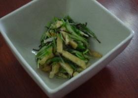 付出しにも★水菜と薄揚げの塩昆布和え