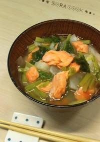 かぶがとろける*やさしい鮭の和風スープ*