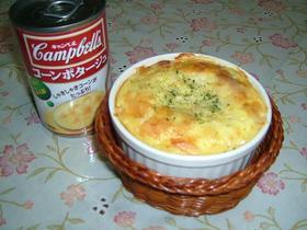 キャンベルスープでキッシュ風?
