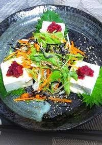 豆腐の梅サラダ♪