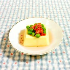 たまご豆腐に、えんどうまめ&干しえび♪