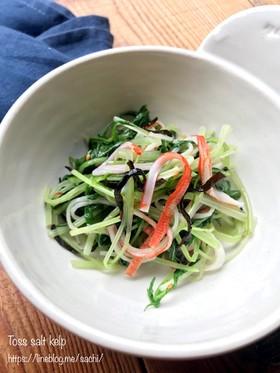 レンジで簡単!水菜とカニカマの塩昆布和え