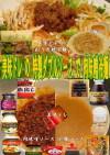 美味ドレ特製肉味噌&中華ドレッシング冷麺