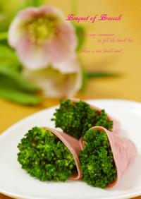 お弁当やあと一品に☆ブロッコリーの花束