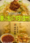 美味ドレの特製肉味噌で白菜の浅漬けサラダ