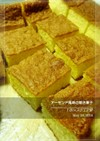 18cmスクエア型アーモンドケーキ