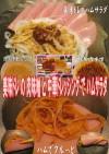 美味ドレの肉味噌中華ドレでハム玉葱サラダ