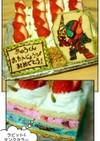 仮面ライダービルドスクエア型誕生日ケーキ