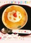 蒸しパンで簡単☆1歳のお誕生日ケーキ☆
