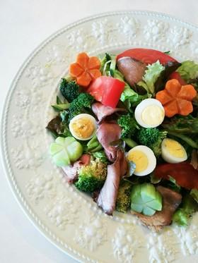 簡単!野菜たっぷりローストビーフサラダ