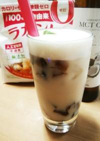 【糖質制限】タピオカミルクティ