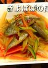 魚の南蛮漬け(小アジ、ワカサギ)
