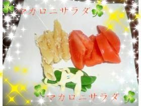 シンプルイズベストなマカロニサラダ