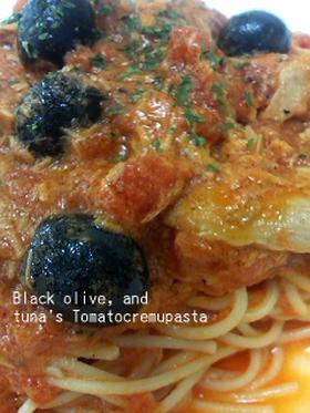 黒オリーブとツナのトマトクリームパスタ