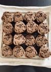 贅沢風味のミルクチョコクッキー